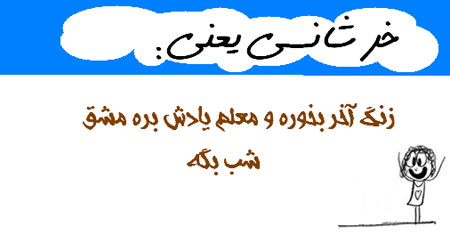 خر شانسی