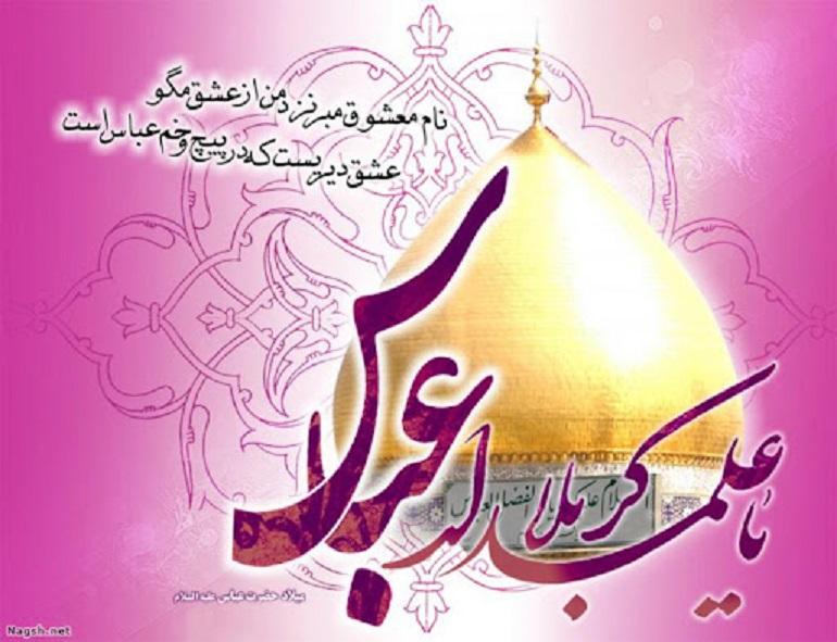 تاریخ ولادت ابوالفضل العباس و روز جانباز در سال 1404