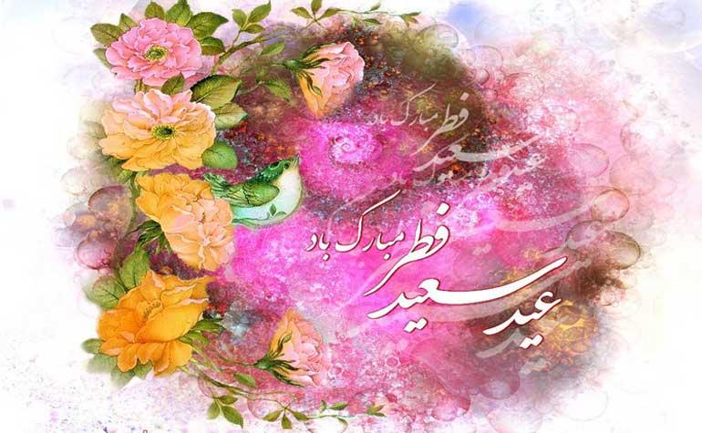 تاریخ عید سعید فطر در سال 1404