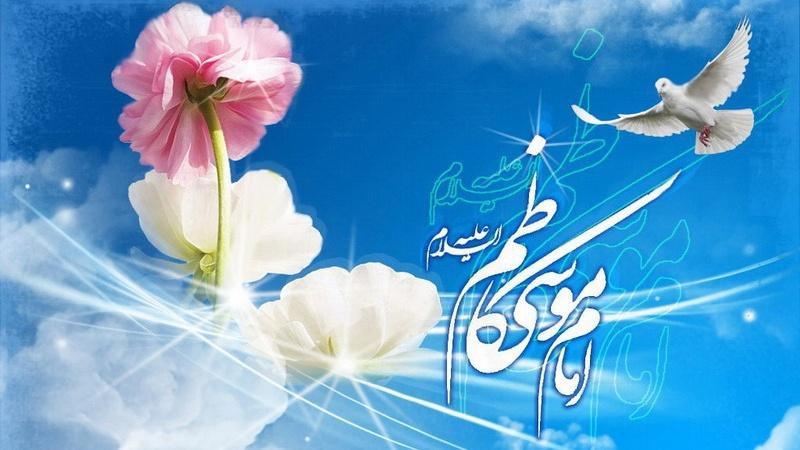 تاریخ ولادت امام کاظم در سال 1403
