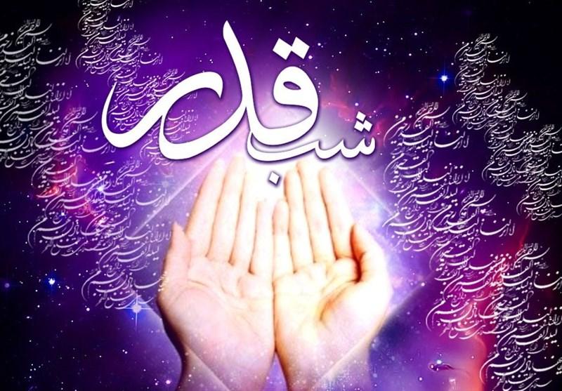 تاریخ دومین شب قدر ماه رمضان در سال 1404