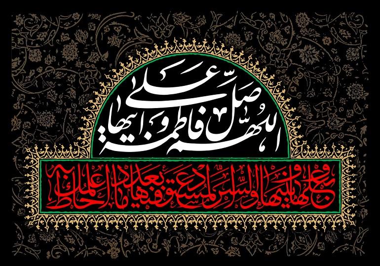 تاریخ شهادت حضرت زهرا در سال 1403