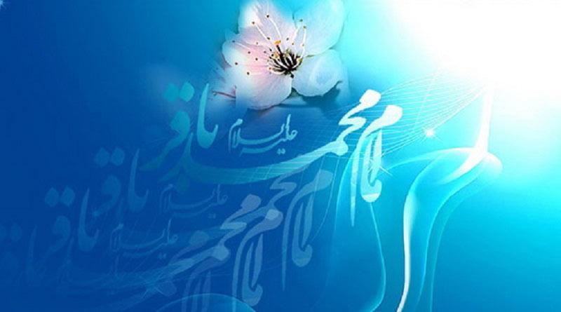 تاریخ ولادت امام محمد باقر در سال 1403