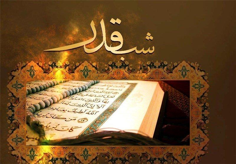 تاریخ اولین شب قدر ماه رمضان در سال 1404