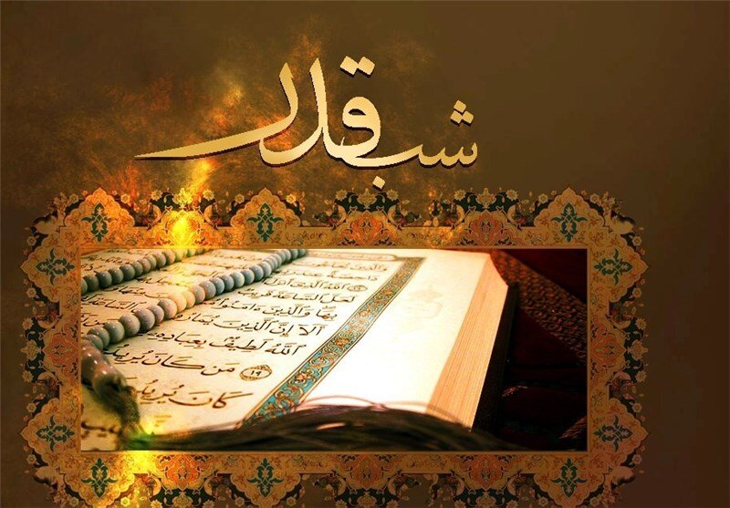 تاریخ سومین شب قدر ماه رمضان در سال 1404