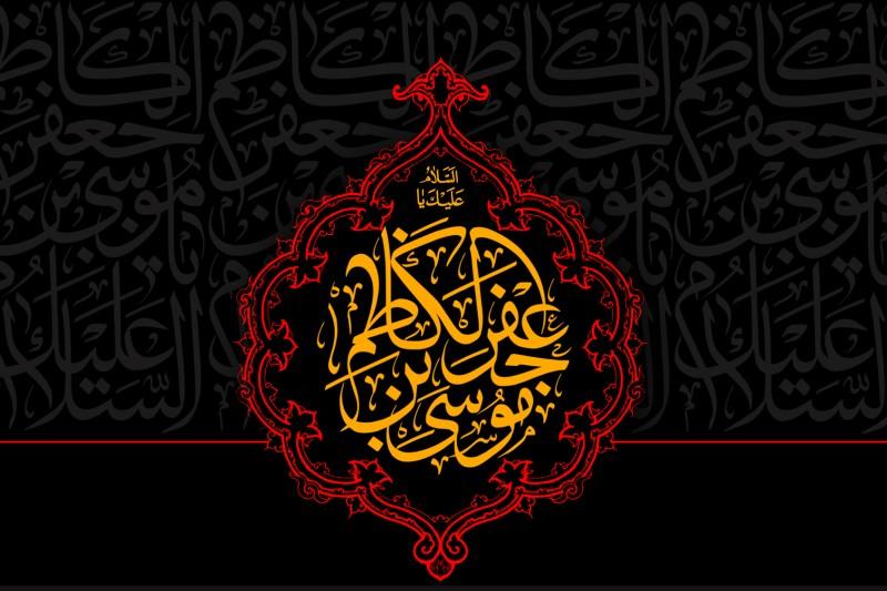 تاریخ شهادت امام کاظم در سال 1403