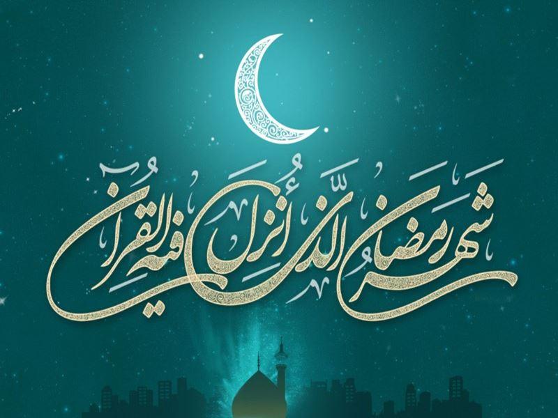 تاریخ آغاز ماه رمضان در سال 1403