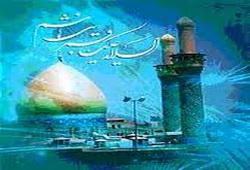 حضرت عباس(ع)