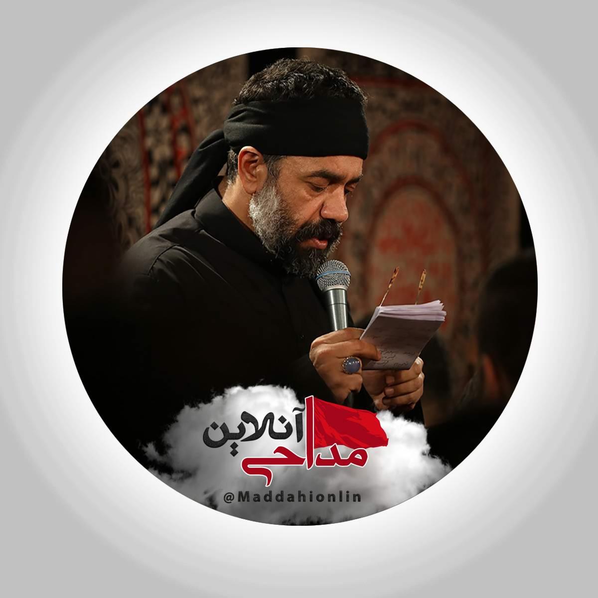 دانلود مداحی جدید محمود کریمی