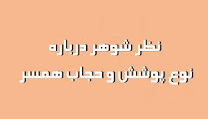 حکم همسر بی حجاب