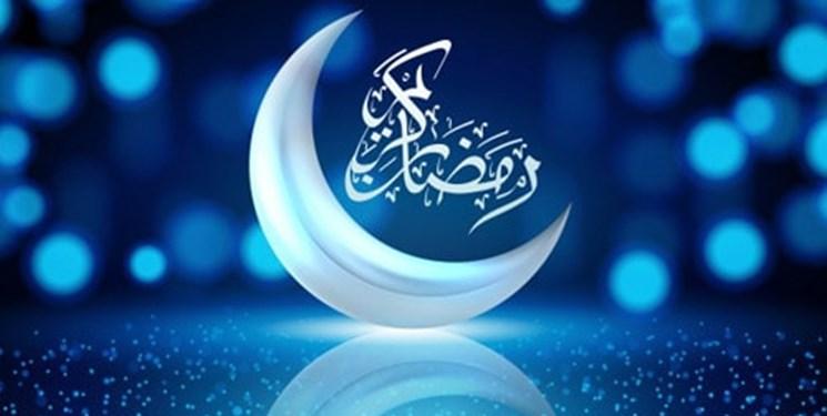 اول ماه رمضان 1400
