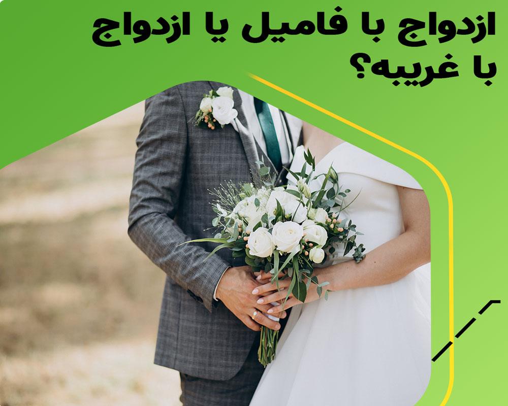 کدام ازدواج فامیلی خطرناک است؟